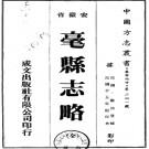 [民国]亳县志略不分卷  民国二十五年排印本