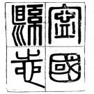 宁国县志十四卷 杨虎等修 李丙 纂 民国二十五年排印本