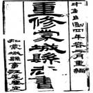 重修蒙城县志十二卷  民国四年排印本