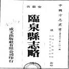 [民国]临泉县志略不分卷 民国二十五年石印本