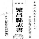 繁昌县志十八卷 张星焕纂修 道光六年增修民国二十六年重排印本