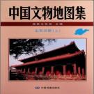 中国文物地图集 山东分册PDF下载