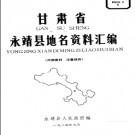 甘肃省永靖县地名资料汇编 1984版.pdf下载