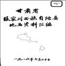 甘肃省张家川回族自治县地名资料汇编 1986版.pdf下载