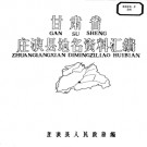 甘肃省庄浪县地名资料汇编 1983版.pdf下载