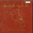 广西壮族自治区临桂县地名志 1986版.pdf下载