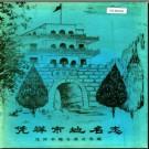 广西壮族自治区凭祥市地名志 1989版.pdf下载
