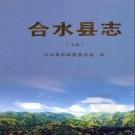 甘肃省合水县志 合水县志编纂委员会.pdf下载