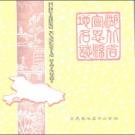 湖北省宣恩县地名志 1983版.PDF电子版下载