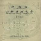 湖北省云梦县地名志 1982版.PDF电子版下载