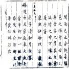 [康熙]顺义县志五卷 黃成章修 張大酉纂 康熙五十九年(1720)刻本.PDF电子版下载