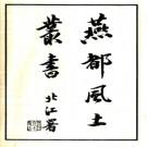 [民国]燕都风土丛书 张江裁 民国28年[1939].PDF电子版下载