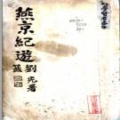 [民国]燕京纪游(民国).PDF电子版下载