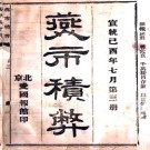 [宣统]燕市积弊三卷 待餘生撰  宣統元年(1909)北京愛國報館鉛印本.PDF电子版下载