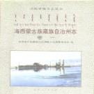 青海省海西州志 .pdf下载