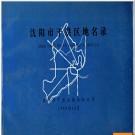 辽宁省沈阳市于洪区地名录 1989版.PDF电子版下载