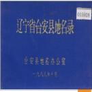 辽宁省台安县地名录 1988版.PDF电子版下载