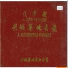 辽宁省兴城县地名录 1986版.PDF电子版下载