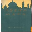 新疆维吾尔自治区乌鲁木齐县地名图志 1986版.PDF电子版下载
