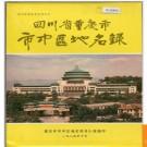 重庆市市中区地名录 1986版.PDF电子版下载