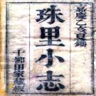 [嘉庆]珠里小志十八卷 周郁賓[纂 嘉慶二十年 刻本.PDF电子版下载