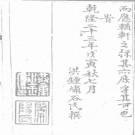 [乾隆]桂东县志十二卷 清乾隆二十三年刻本.PDF电子版下载