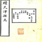 [同治]续天津县志二十卷 吳惠元修 蔣玉虹纂 同治九年(1870)刻本.PDF电子版下载