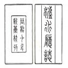 [同治]淡水厅志十卷 陳培桂纂修 同治十年 刻本.PDF电子版下载