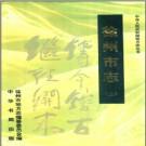 江苏省徐州市志.PDF电子版下载