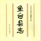 山东省鱼台县志 1997版.PDF电子版下载