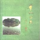 浙江省奉化市志 1994版.PDF电子版下载