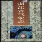 浙江省气象志 浙江省气象志编纂委员会编 .PDF电子版下载