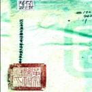 [民国]河北省广宗县地方实际情况调查报告书.PDF电子版下载
