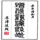 [民国]鸡泽县志二十六卷 民國三十一年鉛印本.PDF电子版下载