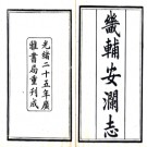 畿辅安澜志五十六卷 王履泰纂 光緒二十五年(1899) 铅印本.PDF电子版下载
