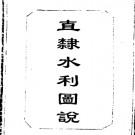 畿辅河道水利丛书 直隶水利图说.PDF电子版下载