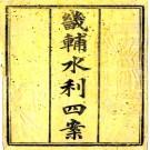 畿辅水利四案四卷 潘錫恩輯 道光三年(1823)刻本.PDF电子版下载