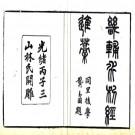 畿辅水利议一卷滇轺纪程荷戈纪程 林則徐撰 光緒三年(1877).PDF电子版下载