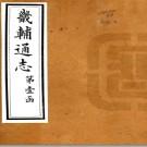 [同治]畿辅通志三百卷首一卷 李鴻章  張樹聲修 黃彭年纂 光緒十年(1884)刻本.PDF电子版下载