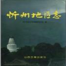 山西省忻州地区志 1999版.PDF下载