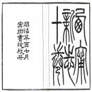 [同治]西宁新志十卷 寅康等修 楊篤纂 同治十二年(1873)宏州書院刻本.PDF电子版下载
