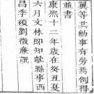 [康熙]献县志八卷 [民国]献县志二十卷.PDF电子版下载