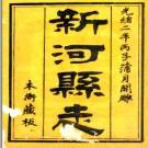 [光绪]新河县志十六卷 趙鴻鈞修 沈家煥纂 光緒二年(1876)刻本.PDF电子版下载
