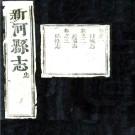 [康熙]新河县志十卷 王汝翰纂修 康熙十八年(1679)刻本.PDF电子版下载