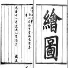 [光绪]重修新乐县志六卷 雷鶴鳴等修 趙文濂纂 光緒十一年(1885)刻本.PDF电子版下载