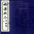 [民国]邢台县志八卷首一卷 民國三十二年鉛印本.PDF电子版下载