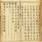 [万历]洪洞县志八卷 喬因羽修 晉朝臣纂 萬曆十九年(1591)刻本.PDF电子版下载
