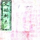 [光绪]文县志八卷 長贇修 劉健纂 光緒二年(1876)刻本.PDF电子版下载