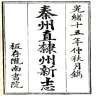 [光绪]重纂秦州直隶州新志二十四卷 清光緒十五年(1889)刻本.PDF电子版下载