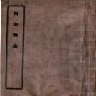 [民国]河套图志六卷 張鵬一[纂] 民國六年在山草堂鉛印本.PDF电子版下载